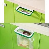 可掛式垃圾筒支架 收納 櫥櫃 背式  置物 門背 大開口 寬口 掛架 分類 袋子【J166】慢思行