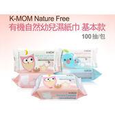 韓國 K MOM 有機自然幼兒濕紙巾(基本款)100張【小三美日】圖案隨機出貨