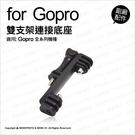 GoPro 專用副廠配件 雙支架 連接底...