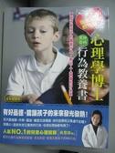 ~書寶 書T1 /親子_XFD ~百萬父母都在問!心理學博士寫給你的行為教養書_ 吳恩瑛