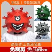 搞怪惡搞沙雕恐怖紙模頭套全臉面具瘟疫防疫表演出道具男 創意新品