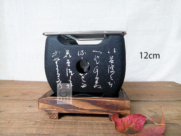 +佐和陶瓷餐具批發+【26A0020 日式合金字爐組/ 12cm 】迷你烤爐 日式炭爐 燒烤 個人烤肉爐