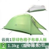 20D硅膠超輕帳篷單雙人戶外野外露營野營防雨 aj15567【美鞋公社】