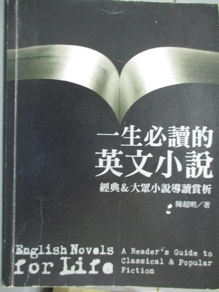 【書寶二手書T1/翻譯小說_WEM】一生必讀的英文小說_陳超明