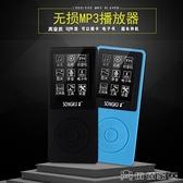 隨身聽 學生有螢幕迷你mp3無損音樂播放器MP4隨身聽錄音外放插卡運動MP3【免運快出】