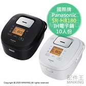 日本代購 空運 2020新款 Panasonic 國際牌 SR-HB180 IH電子鍋 電鍋 10人份 銅釜內鍋 高火力