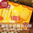 【豆嫂】日本零食 森永焦糖牛奶糖夾心餅(...