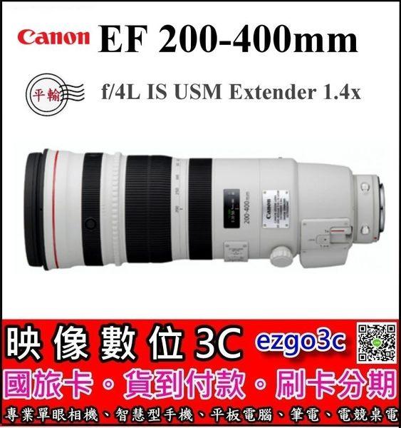 《映像數位》 Canon EF 200-400mm f/4L IS USM Extender 1.4x 超遠攝鏡頭 【平輸】**
