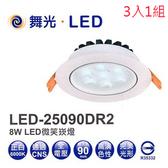 YPHOME LED 8W高效能9公分崁燈 3入一組 黃光