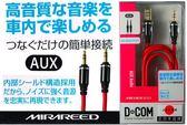 【吉特汽車百貨】日本MIRAREED 粗體無氧純銅 AUX 3.5mm 音源線 耐用穩定 高音質 主機 居家