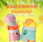 榨汁機橙汁榨汁機手動壓橙子器式簡易便攜果汁杯小型家用水果檸檬榨汁器 『獨家』流行館