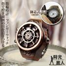 【時光旅人】復古航海船舵造型翻蓋式錶戒指...