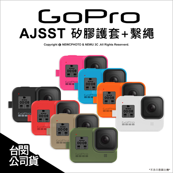 GoPro 原廠配件 AJSST 矽膠護套+繫繩 矽膠套 果凍套 Hero 8 用 八色可選 公司貨★可刷卡★薪創數位