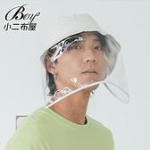 防護帽 隔絕飛沫唾沫防疫遮陽防護帽【N5033】