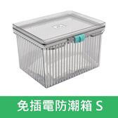 【可超商取貨】 免插電 S號 現貨 防潮箱 S型 乾燥箱 氣密箱 防潮盒 壓克力 除濕 簡易型