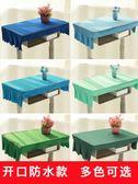 桌布小學生桌布桌罩課桌套40×60課桌桌布清新防水單人藍色課桌桌套罩【快速出貨八五折】JY