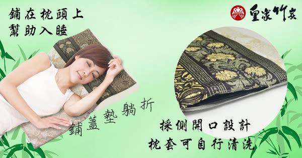 【皇家竹炭】竹炭養生枕頭墊