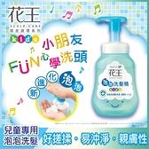 花王植萃弱酸洗髮精-兒童專用300ML