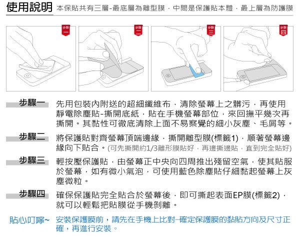 Sony Xperia T2 Ultra D5303 水漾螢幕保護貼 光學靜電貼 手機螢幕貼