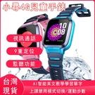 【Love Shop】僅適用亞太 小尋兒童電話手錶 X2 智能防水4G定位
