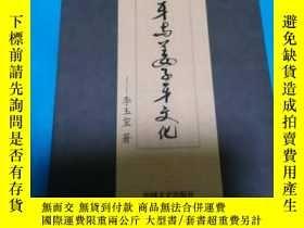 二手書博民逛書店姜子牙與姜子牙文化(罕見獨家)Y24860 李玉璽 中國文史出版