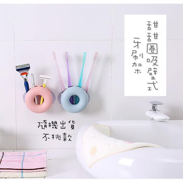 甜甜圈吸壁式牙刷架 隨機出貨 浴室牙具四孔收納 (購潮8)