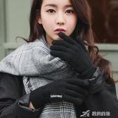 韓版觸屏毛線手套男女冬季開車騎車保暖加絨加厚情侶學生全指防滑  樂芙美鞋
