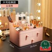 抽屜式桌面整理首飾置物架化妝品收納盒【福喜行】