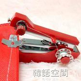家用迷你手動縫紉機 便攜簡易微型小型手工縫紉機袖珍 韓語空間