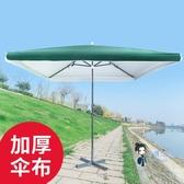 戶外遮陽傘 加厚太陽傘遮陽傘大雨傘擺攤商用超大號戶外大型擺攤傘四方長方形T 2色