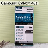 【ACEICE】滿版鋼化玻璃保護貼 Samsung Galaxy A8s (6.4吋) 黑