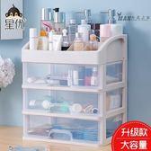 特大號抽屜式透明化妝品收納盒塑膠桌面整理盒梳妝臺護膚品置物架XW 全館滿額85折