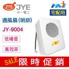 《中一電工 宅配用》浴室通風扇JY-9004(明排) 通風扇/  浴室排風扇 / 浴室排風機/ 浴室抽風機 /110V