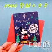 正版 迪士尼 聖誕節卡片小卡片 耶誕卡片 小卡片 附信封 米奇米妮F款 COCOS XX001
