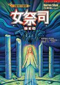 (二手書)魔域大冒險(4):女祭司