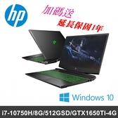 HP Pavilion Gaming 15-dk1008TX 黑騎士 15.6吋電競筆電(加碼送1年保固)