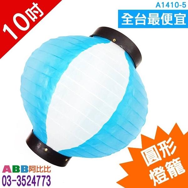 A1410-5_10吋黑蓋圓形燈籠_藍白#燈籠#冬瓜#長#圓#日式#寫字#有字#營業用#訂製#客製