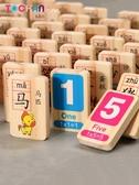 兒童玩具3-6周歲男女孩寶寶木制益智早教啟蒙識字積木多米諾骨牌 居享優品