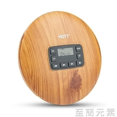 CD機 HOTT播放機cd木紋便攜式專業學生cd光盤機小型英語聽力光盤播放器
