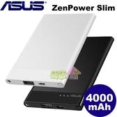 ASUS ZenPower Slim 4000mAh 行動電源+手機指環扣