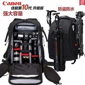 專業佳能尼康單反相機包雙肩攝影包大容量多功能戶外防水防盜背包