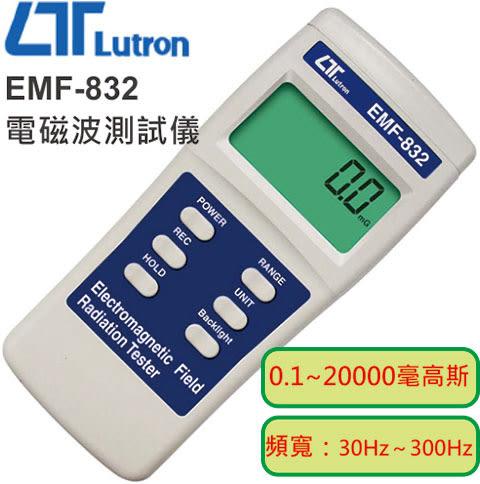 路昌Lutron EMF-832 電磁波檢測器(高斯計)