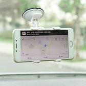 卡扣式吸盤手機支架 汽車 擋風玻璃 通用 三星 蘋果 導航 開車 小米 創意【P46】♚MY COLOR♚