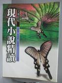 【書寶二手書T2/大學文學_XGO】現代小說精讀_游喚