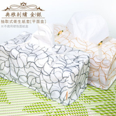【LASSLEY】典雅刺繡-抽取式衛生紙套-平面盒(面紙 盒套 紙巾)金色