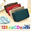 光碟收納包超大號128片裝CD盒CD包家用收納盒【古怪舍】