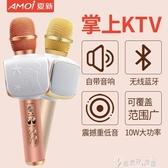 Amoi/夏新K3手機麥克風自帶音響話筒一體全民k歌無線藍芽掌上KTV兒童卡拉 交換禮物