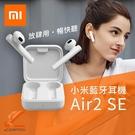 小米藍牙耳機Air2 SE...