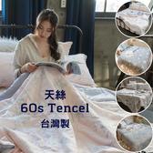 天絲(60支) 6X7兩用被乙件 專櫃級 多款可選 100%天絲 棉床本舖