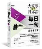 (二手書)大家學標準日本語【每日一句】旅行會話篇
